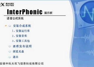 InterPhonic6.5破解版