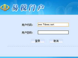 福建易税门户软件 1.1.16.55