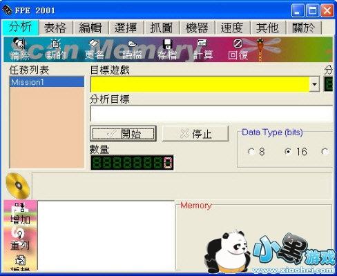 FPE2001游戏修改软件 1.0 破解版