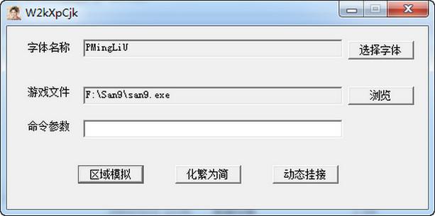 W2kXpCJK化繁为简 2.13 正式修正版