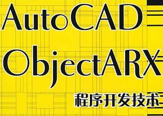 ObjectARX 2017 (32位/64位)