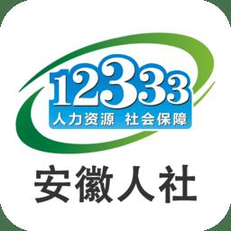 安徽养老保险查询APP 3.0 安卓版