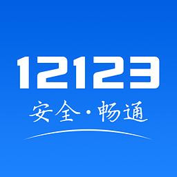 贵州交警总队违章查询 1.4.0 安卓版