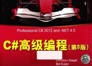 C#高级编程(第8版)中文版 完整版