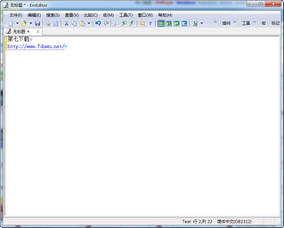 Emeditor v14汉化版 含注册码