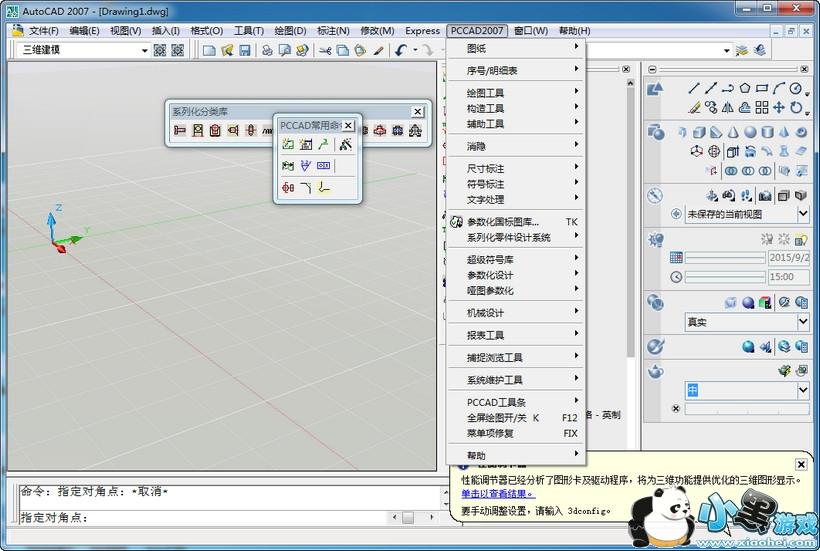 清华天河pccad2007 32/64位