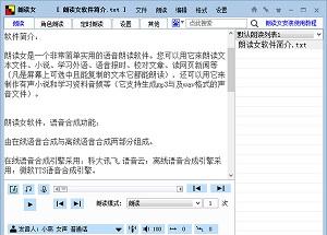朗读女9破解版 9.1.1 最新版(含语音库)