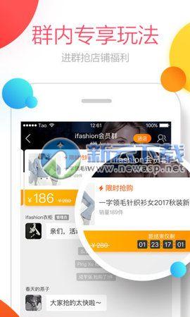 手机淘宝App
