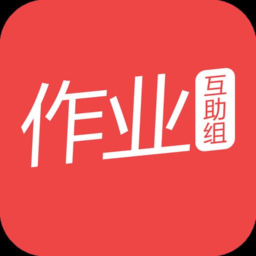 作业互助组 5.7.0 安卓版