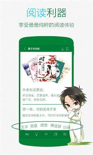 晋江小说阅读