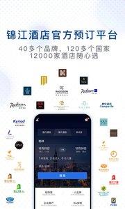 锦江酒店app