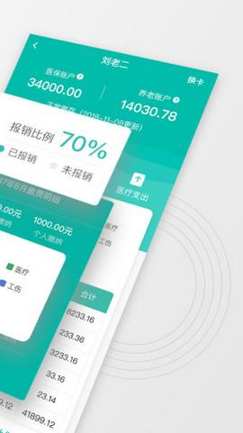 查悦社保手机app