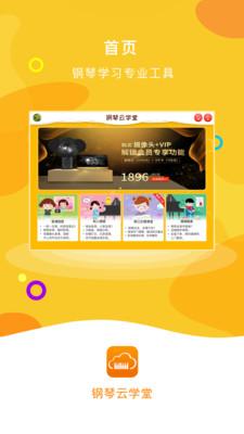 钢琴云学堂app 2.0.7 安卓版