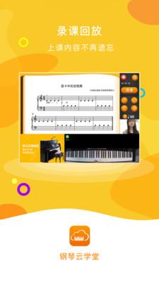 钢琴云学堂手机版 2.0.7 安卓版