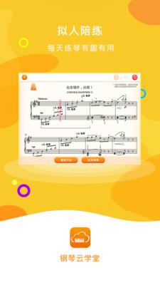 钢琴云学堂app