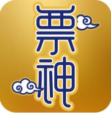 票神 V1.0苹果版 -生活应用