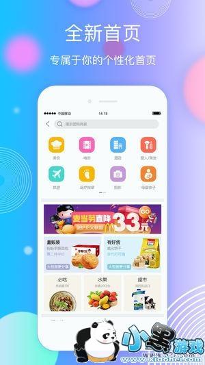 略阳生活宝V2.0.1 苹果版小黑软件