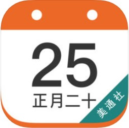 公关日历V7.0.3