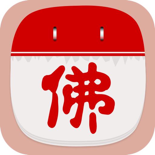 佛历黄历万年历 V2.0.4 安卓版