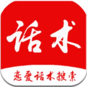 撩妹恋爱话术 V1.1 安卓版