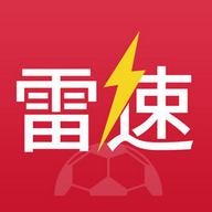 雷速体育 2.6-手机生活应用app下载
