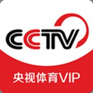 央视体育VIP 8.07 安卓版