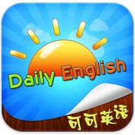 可可每日英语-手机生活应用app下载