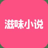 滋味小说免费版 0.0.1 安卓版