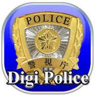数字警察app 3.0.2 安卓版-手机软件下载