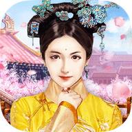 后宫妃子传iOS版 1.0