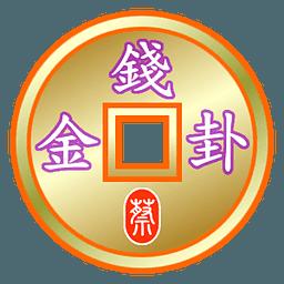 金钱卦  v1.2
