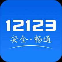 交管12123  v2.1.0