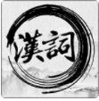 汉词诗词V3.1.3新教材版