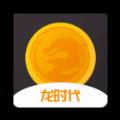 龙时代APP官方正版下载安装包 v1.02 安卓版