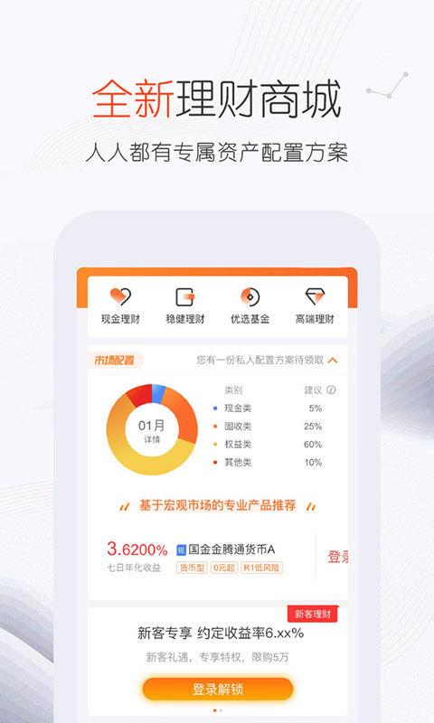 佣金宝最新版app软件下载图片3