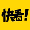快看漫画官方app下载 v5.51.1安卓正式版