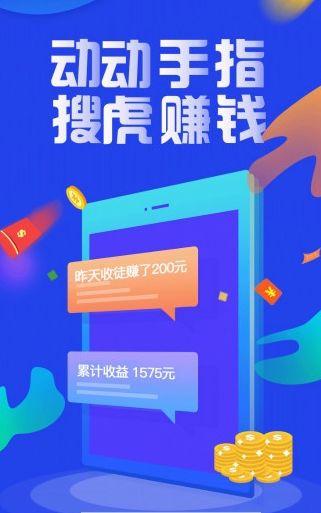 搜虎官网赚钱APP下载地址图片2