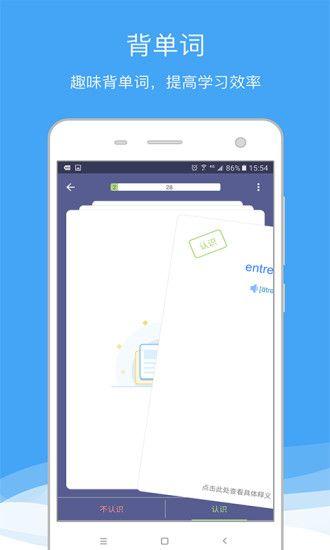 法语助手app安卓版下载图片2