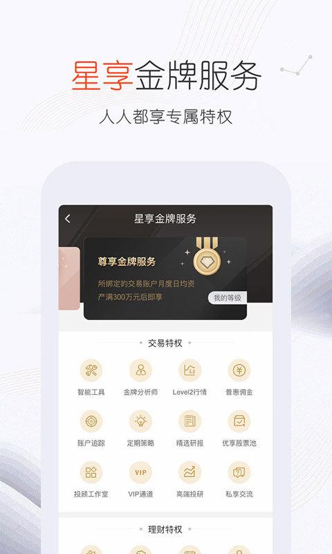 佣金宝最新版app软件下载图片2