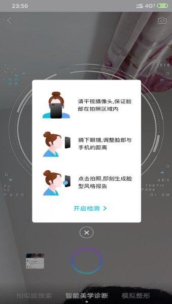 新氧魔镜APP官方安卓版下载图片3