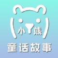 小熊童话故事APP官方版下载 v1.0安卓版客户端