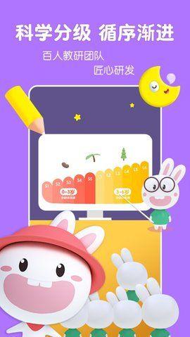 成长兔英语app官方安卓版下载图片4