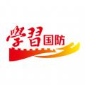 2019年山东省国防教育知识答题题库 v1.0.1
