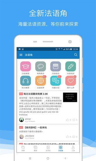 法语助手app安卓版下载图片3
