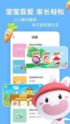 成长兔英语app官方安卓版下载图片2