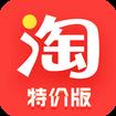 淘宝特价版APP下载 v2.1.2官网手机
