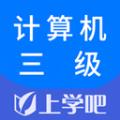 计算机三级题库app官方版软件下载 v1.0.0安卓版