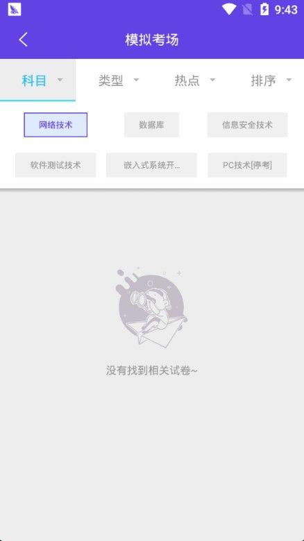 计算机三级题库app官方版软件下载图片1