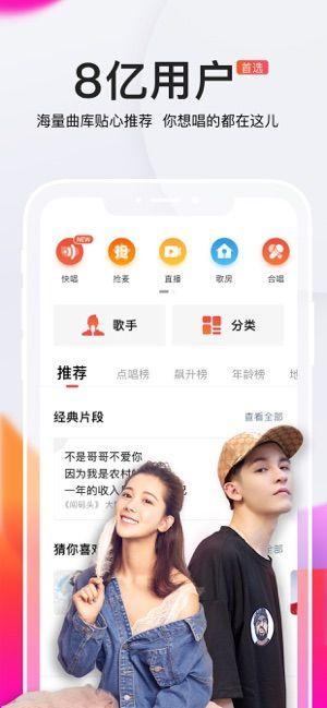 全民K歌APP6.6.8手机最新版下载安装图片1