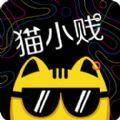 猫小贱APP V1.0.21